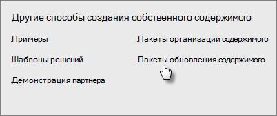 """В библиотеке пакетов содержимого в области """"Службы"""" нажмите кнопку """"Получить""""."""