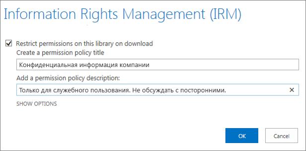 Параметры управления правами на доступ к данным