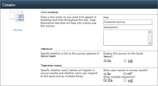 Страница с параметрами опроса в SharePoint2010