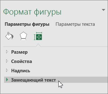"В области объекта щелкните элемент ""Замещающий текст"""