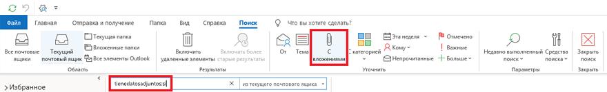 """Условия поиска """"От"""", """"Тема"""", """"С вложениями"""""""
