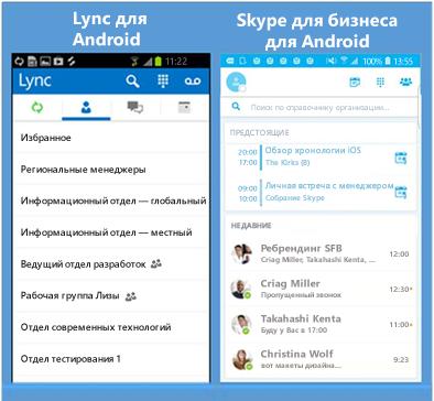 Снимки экрана с Lync и Skype для бизнеса