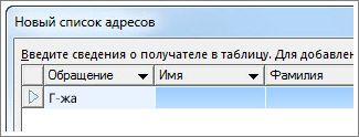 """Поле """"Новый список адресов"""""""
