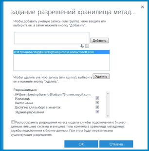 """Изображение диалогового окна """"Задать разрешения хранилища метаданных"""" в службах BCS в SPO."""