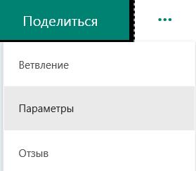 """Меню """"Параметры"""""""