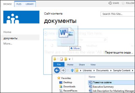 Перетаскивание файлов в SharePoint