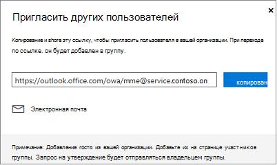 Нажмите кнопку Копировать или электронной почты для внедрения ссылку присоединиться к в сообщении электронной почты