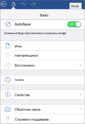 Автоматическое сохранение включено
