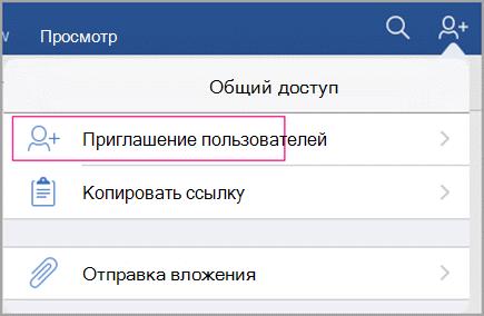 Приглашение пользователей