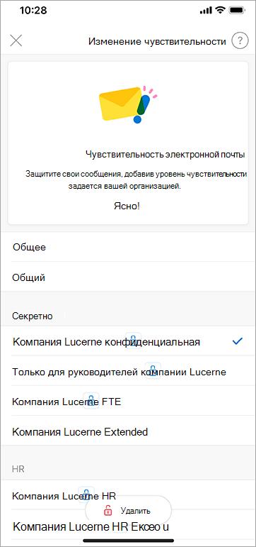 Снимок экрана с метками чувствительности в Outlook для iOS