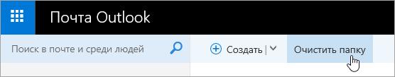 """Снимок экрана: кнопка """"Очистить папку""""."""