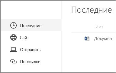 "Вставка веб-части ""Документ"""