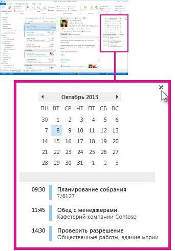 """Команда """"Отменить закрепление выноски обзора"""" на закрепленной выноске обзоре календаря"""