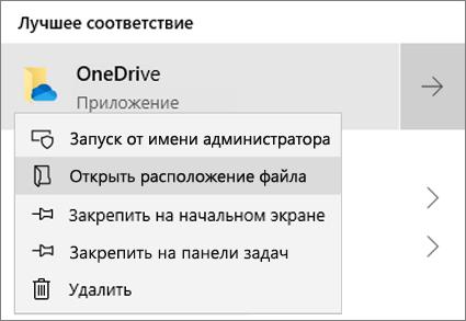 """Контекстное меню в меню """"Пуск"""" с выбранным пунктом """"Открыть место хранения файла""""."""