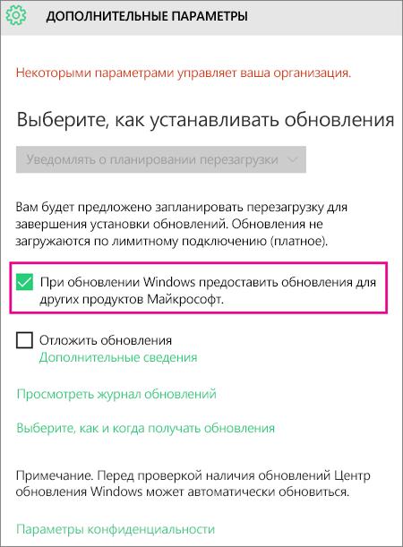 Дополнительные параметры в Центре обновления Windows