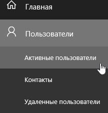 Снимок экрана: домашняя страница администрирования с возможностью изменения сведений о пользователе