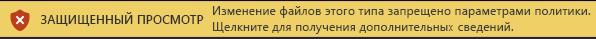 Режим защищенного просмотра для файлов, заблокированных параметрами блокировки файлов, когда редактирование запрещено