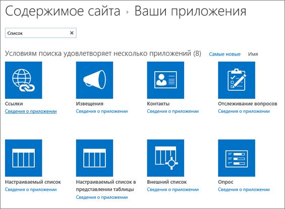 Приложения списков на странице контента сайта