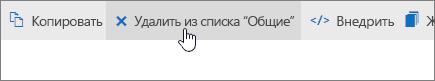 """Снимок экрана: кнопка """"Удалить из списка """"Общие"""" в OneDrive.com."""