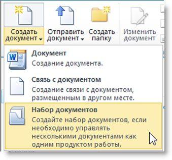 Команда «Набор документов» в меню «Создать документ»