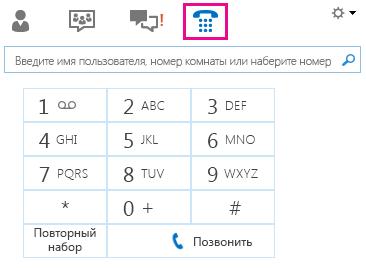 Снимок экрана: панель набора номера для вызова контакта