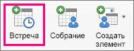 """На вкладке """"Главная"""" выделена кнопка """"Встреча""""."""