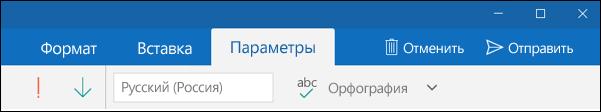"""Вкладка """"Параметры"""" в приложении Почта Outlook"""