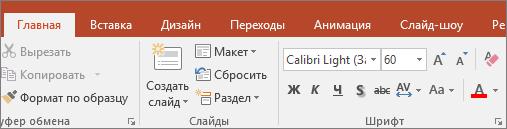 Инструмент выделения текста на ленте в PowerPoint