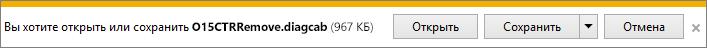 Нажмите кнопку «Открыть», чтобы открыть средство простого исправления O15CTRRemove.diagcab.
