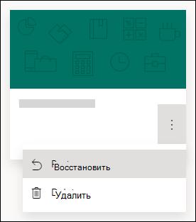 Восстановление формы или удаление параметров формы в Microsoft Forms