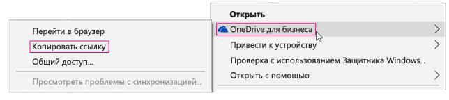 OneDrive для бизнеса, ссылка для копирования