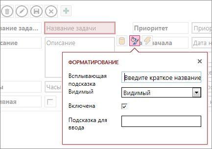 """Просмотр в режиме """"Изменение"""" с открытыми параметрами форматирования для текстового поля."""
