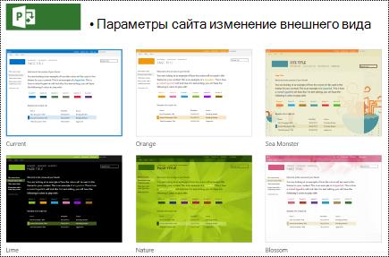 """Изменение меню """"вид"""" с макетами сайтов в Project Online."""