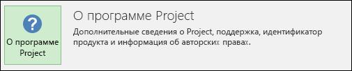 О программе Project