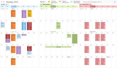 Пример: три календаря, расположенных радом