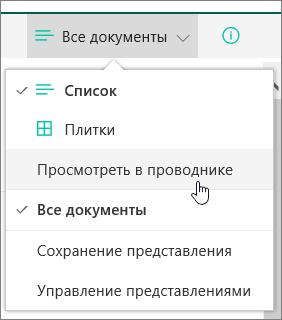 """Пункт """"Открыть в проводнике"""", выделенный в меню """"Вид"""" в SharePoint Online"""