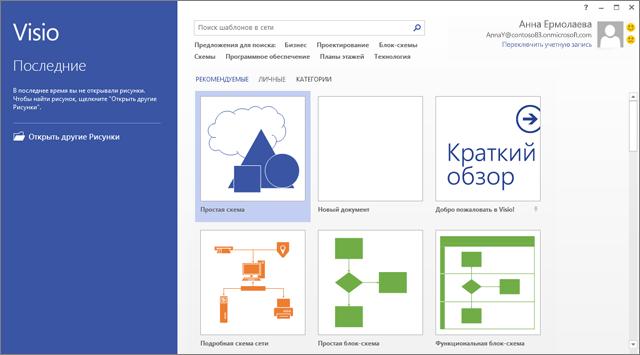 С помощью Visio можно создавать блок-схемы, планы этажей, временные шкалы и другие виды документов