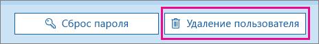 Удаление пользователя в Office365.
