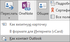 "В Outlook на вкладке ""Контакт"" в группе ""Действия"" выберите ""Переслать"" и нужный вариант."