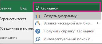 """Поле помощника с введенным текстом """"каскадная"""" и результатами в Excel2016 для Windows"""