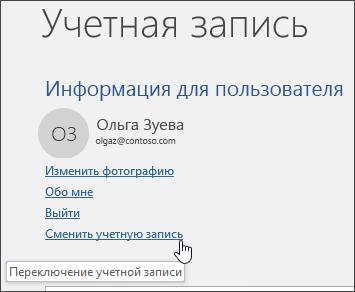 Снимок экрана: переключение между учетными записями в разделе сведений об учетной записи