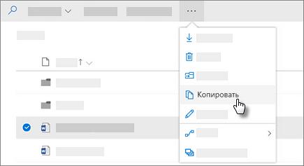 """Снимок экрана: команда """"Копировать"""" в OneDrive для бизнеса"""