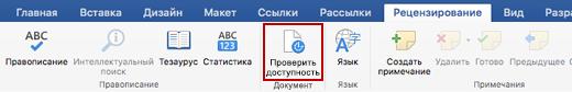 """Снимок экрана: лента """"Рецензирование"""" со значком """"Проверка читаемости"""""""