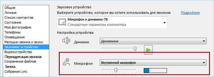 Снимок экрана: проверка звука микрофона в Lync