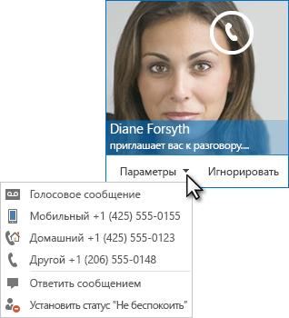 Снимок экрана: оповещение о звонке (картинка контакта в верхнем углу)