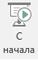 Эта кнопка запускает презентацию с первого слайда.