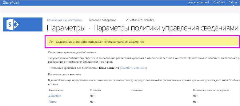 Предупреждение на сайте об использовании политик удаления документов