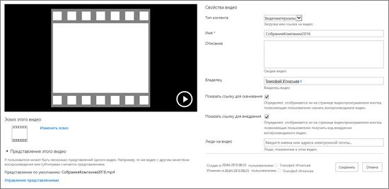 Страница свойств видео