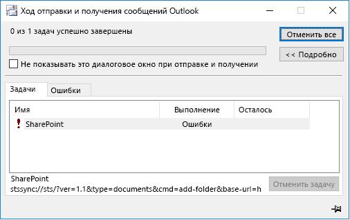 Ошибка stssync SharePoint
