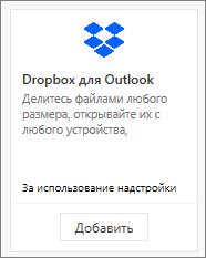Снимок экрана: плитка бесплатной надстройки Dropbox для Outlook.
